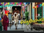 Mammootty Movie Balyakalasakhi Audio Launched