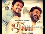 Vijay Jilla First Day Collections