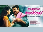 Mammootty Movie Praise The Lord On March