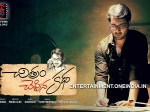 Posters Uday Kiran Last Film Cck First Look Released 133521 Pg