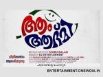 Lal Sreenivasan Join Aam Aadmi Malayalam Movie