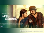Jayaram Movie Onnum Mindathe Gets Postponed