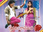 Hrudaya Kaleyam Movie Review