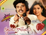 Hrudaya Kaleyam First Day Collection Box Office