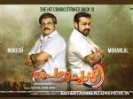 Mohanlal Perfect Peruchazhi Says Mukesh