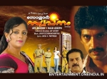 Solar Swapnam Movie Censored A Certificate