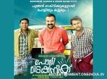 Kunchacko Boban Movie Polytechnic Bags U Certificate
