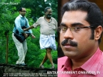 Suraj Venjaramoodu North 24 Kaatham Bag National Awards