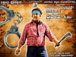 Vishnuvardhan Khaidi Movie Box Office Report Re Release