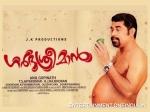 Suraj Venjaramoodu Movie Garbhasreeman In Trouble