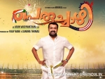 Mohanlal Movie Peruchazhi Sets New Record