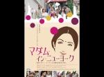 Sridevi English Vinglish Set To Woo Japanese Audience