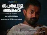 Check Out Asif Ali New Look Movie Sapthamashri Thaskara