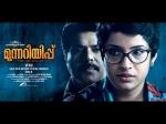 Mammootty Movie Munnariyippu Gets Postponed