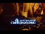 Oru Vadakkan Veeragatha To Re Release 154740 Pg