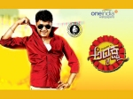Sharan Adhyaksha Movie Review