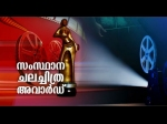 Best Comedian Category Removed From Kerala State Film Awards