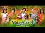 Krishna Vamshi Govindudu Andarivadele To Be Censored On Sept