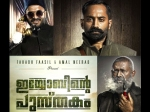 Iyobinte Pusthakam Official Trailer Is Out