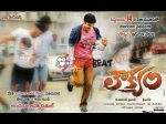 Loukyam Hitting 850 Screens Set To Be Gopichand Biggest Release