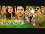 Govindudud Andarivadele Four Days Box Office Collection