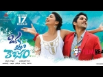 Oka Laila Kosam First Day Collection At Box Office