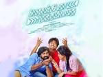 Nerungi Vaa Muthamidathe Review