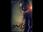 Ugramm Remake Rights Not For Sale