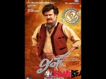 Lingaa Telugu Poster Revealed