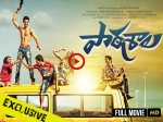 Exclusive Watch Paathshala Telugu Full Movie On Filmibeat