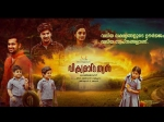 A Sequel For Vikramadithyan