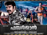 Mammootty Fireman Movie Critics Review