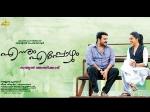 Mohanlal Manju Warrier Ennum Eppozhum To Release On March