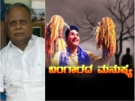 Bangarada Manushya Director Siddalingaiah Hospitalized