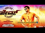 First Look Of Puneeth Rajkumar S James Set The Charts