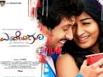 Photos Puneeth Ravichandran Jaggesh Yogaraj Bhat At Endendigu Audio Launch