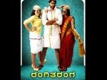 Rangitaranga Movie Review