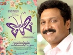 Premam Piracy Ganesh Kumar Shocking Revelations