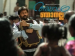 Fahadh Faasil Ayaal Njanalla Viewers Expectations