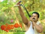 Jayasurya Jilebi What Is Special