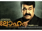 Mohanlal Loham 5 Reasons To Watch