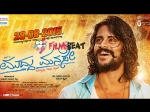 Muddu Manase Movie Review A Decent Debut