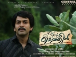 Ennu Ninte Moideen First Song Review