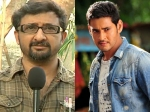 Mahesh Babu Reacts On Teja S Sensational Comments