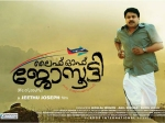 Life Of Josutty Movie Review Dileep Jeethu Joseph Strikes Again
