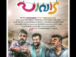 Paavada First Look Poster Is Out