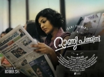 Rani Padmini Official Trailer Review Manju Warrier Rima Kallingal Aashiq Abu