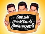 Amar Akbar Anthony Viewers Expectations