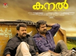 Kanal Movie Review Mohanlal Anoop Menon Camaraderie