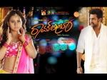 Chiranjeevi Sarja And Amulya Starrer Ramleela Gets U Releasing On Nov